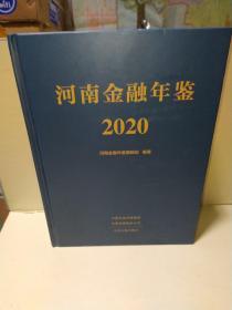 河南金融年鉴2020