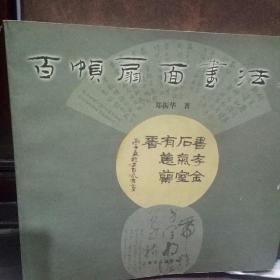 《百帧扇面书法集》12开画册