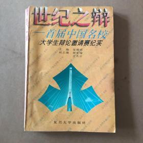 世纪之辩:首届中国名校大学生辩论邀请赛纪实