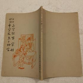 白话注解:三字经 、百家姓 、千字文 、朱子格言(32开)平装本,1990年一版一印
