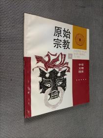原始宗教,1995一版一印,限印3000册