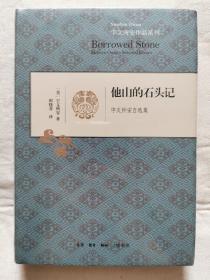 宇文所安作品系列:他山的石头记