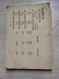 中西汇通医书五种 血澄论  后面到268页