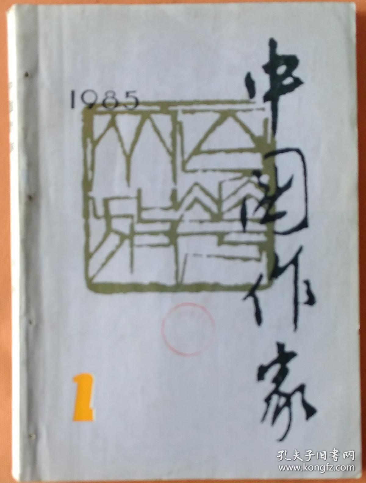 《中国作家》杂志 1985年第2期(寻根文学代表作品——王安忆中篇《小鲍庄》,莫言早期名作、中篇小说《透明的红萝卜》  另有张承志、李国文、臧克家等人短篇小说、诗歌散文等)