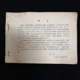 剪纸艺术 农村集•1951年山东人民出版社•一版一印!缺失封面及封底•内容完整!