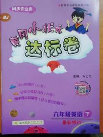 黄冈小状元   达标卷   六年级 英语 下册    最新修订   北京课改版   同步作业类