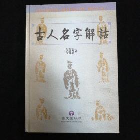 古人名字解诂•精装本•吉发涵 签赠本!