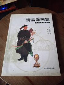 清宫洋画家