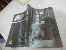 佛教艺术百问     库2