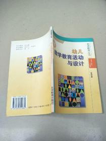 幼儿数学教育活动与设计   原版内页干净