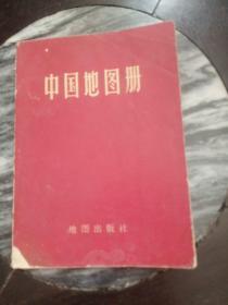 中国地图册 (平装本)
