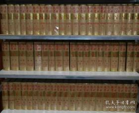 传世藏书 全套123册 豪华精装镀金版