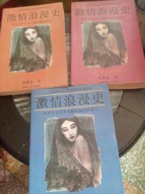 激情浪漫史:世界文学艺术大师和他们的情人《艺术大师卷、小说大师卷、诗歌大师卷》
