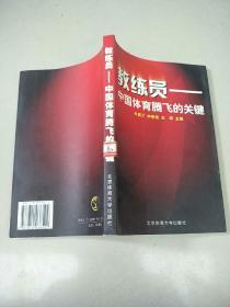 教练员--中国体育腾飞的关健  原版内页干净