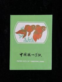 中国民间剪纸 扬州剪纸 金鱼 四张 封套约四十八开