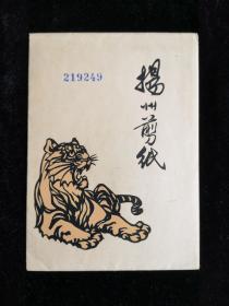中国民间剪纸 扬州剪纸 虎 八张 封套约四十八开