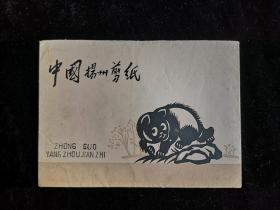中国民间剪纸 扬州剪纸 熊猫 十张 封套约四十八开 封套有损 剪纸完好
