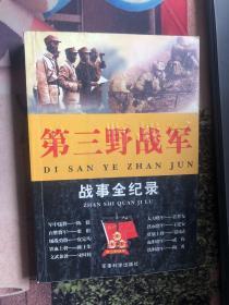 第三野战军战事全记录 一版一印