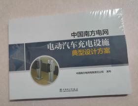 中国南方电网电动汽车充电设施典型设计方案(附光盘)