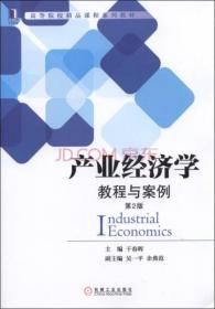 产业经济学:教程与案例(第2版)