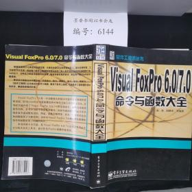 Visual FoxPro 6.0/7.0命令与函数大全
