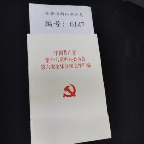 中国共产党第十六届中央委员会第六次全体会议文件汇编