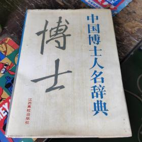 中国博士人名辞典