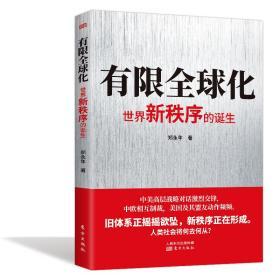 有限全球化:世界新秩序的诞生