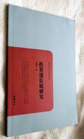 扶箕迷信底研究(2011一版一印)民国学术文化名著丛书