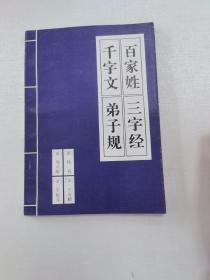 三字经·百家姓·千字文·弟子规(注音版)
