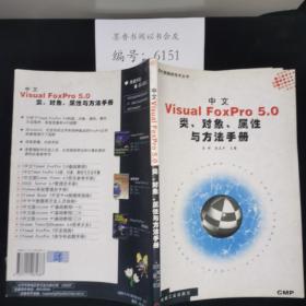 中文Visual FoxPro 5.0类、对象、属性与方法手册
