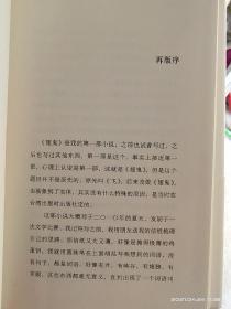 翅鬼  双雪涛签名  理想国出品  精装
