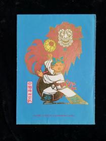 中国民间剪纸 扬州剪纸 狮子舞 四张 封套约小三十二开