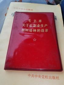 毛主席关于农副业生产植树造林的语录-64开红塑皮品佳内页完整无缺。