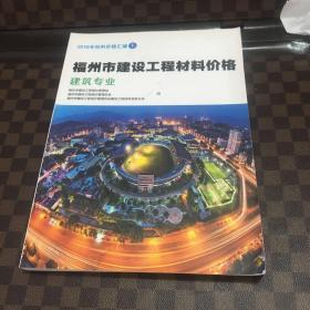 2016年材料价格汇编1  福州市建设工程材料价格 建筑专业