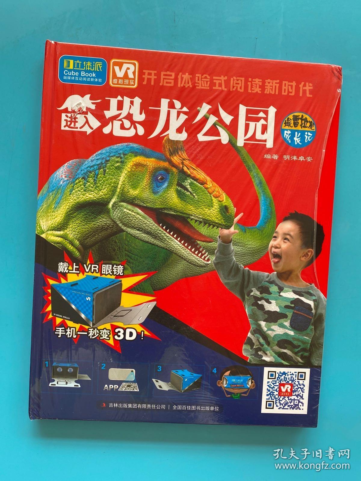 进入恐龙公园-埃雷拉龙成长记