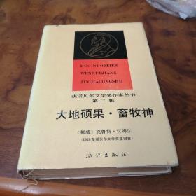 获诺贝尔文学奖作家丛书 第二辑 大地硕果 畜牧神 精装版 1版1印