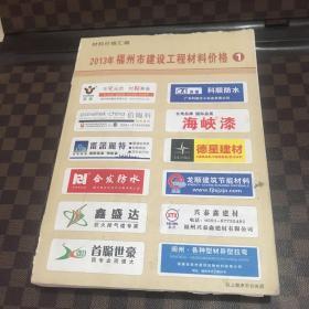 2013年材料价格汇编1  福州市建设工程材料价格