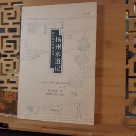 扬州水道记