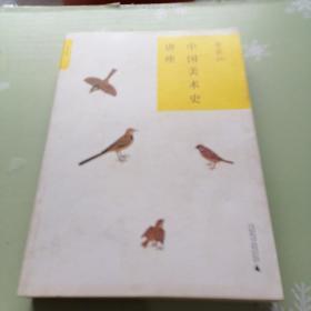 中国美术史讲座