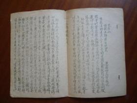 八十年代初 三张六面手稿印刷纸(法师往生纪实)【杨钦芳居士往生记、沈富康居士往生记等等】