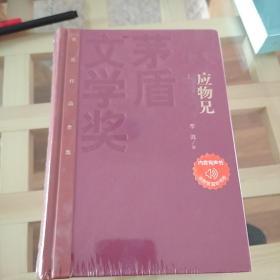 应物兄(上下)  茅盾文学奖作品特装本  李洱  人民文学出版社