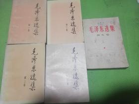 毛泽东选集五卷全,毛泽东选集1--5卷全