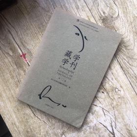 藏学学刊(第12辑)