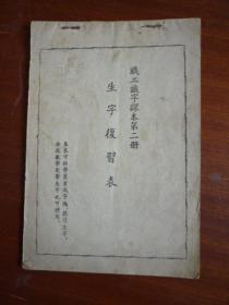 职工识字课本第一册《生字复习表》