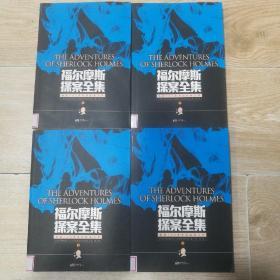 福尔摩斯探案全集(全四册)4本