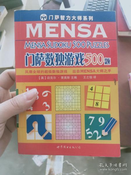 门萨数独游戏500题