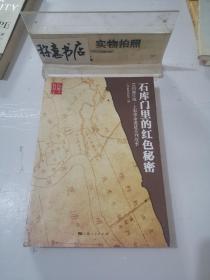 石库门里的红色秘密 党的诞生地·上海革命遗址系列故事