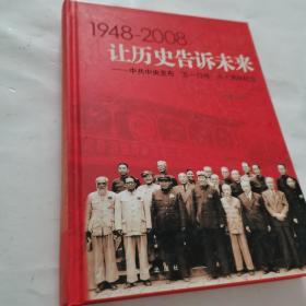 """让历史告诉未来:中共中央发布""""五一口号""""六十周年纪念:1948-2008 有签名"""