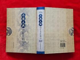 《永乐大典》研究资料辑刊(2005年1版1印,印数600册)